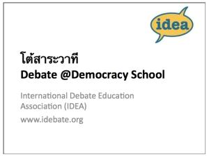debate pp